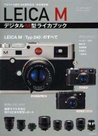 LEICA MデジタルM型ライカブック - ウルライカ誕生100周年記念・完全保存版 玄光社mook