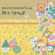 mizutamaさんの紙モノBOOK - かわいい紙モノがカンタンに手づくりできる 玄光社mook
