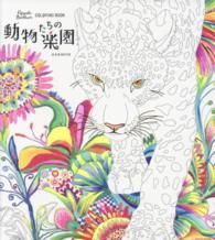 Fujiyoshi Brother's COLORING BOOK動物たちの楽園 玄光社mook