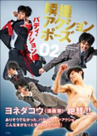 瞬撮アクションポ-ズ <02>  バディ・アクション編