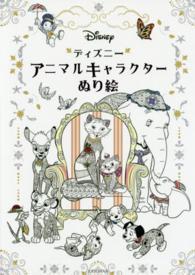 ディズニ-アニマルキャラクタ-ぬり絵 玄光社MOOK
