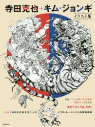 寺田克也+キム・ジョンギ - 日本と韓国を代表する二人のイラストレ-タ-による超 イラスト集 玄光社MOOk
