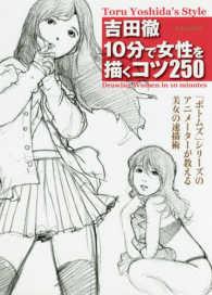 吉田徹10分で女性を描くコツ250 玄光社mook