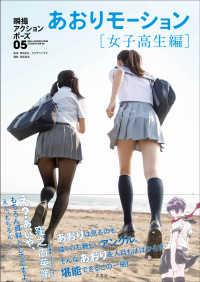 瞬撮アクションポ-ズ <05>  あおりモ-ション[女子高生編]