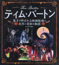 ティム・バ-トン - 鬼才と呼ばれる映画監督の名作と奇妙な物語
