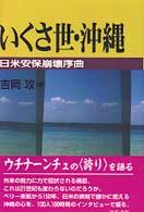 いくさ世・沖縄