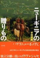 ニューギニアの贈りもの