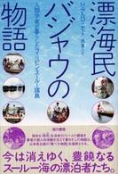 漂海民バジャウの物語