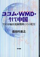 ココム・WMD(大量破壊兵器)・そして中国