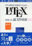 学生・研究者・技術者のためのLATEXを用いた論文作成術