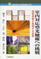 室内対応型光触媒への挑戦