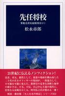 先任将校―軍艦名取短艇隊帰投せり (光人社名作戦記)