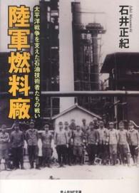 陸軍燃料廠-太平洋戦争を支えた石油技術者たちの戦い