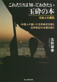 これだけは知っておきたい玉砕の本 - 日本人の勇気 光人社NF文庫