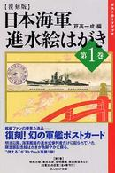 日本海軍 進水絵はがき〈第1巻〉 (光人社NF文庫)