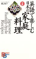 英語で楽しむ日本の家庭料理 Bilingual books