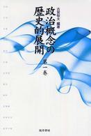 政治概念の歴史的展開〈第1巻〉