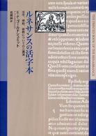 ルネサンスの活字本