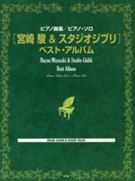 宮崎駿&スタジオジブリベスト・アルバム - ピアノ曲集/ピアノ・ソロ