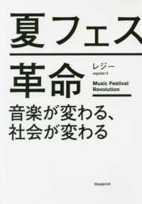 夏フェス革命 - 音楽が変わる、社会が変わる