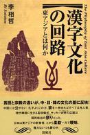 漢字文化の回路
