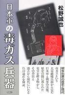 日本軍の毒ガス兵器