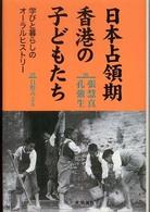 日本占領期香港の子どもたち