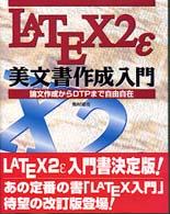 LATEX2ε 美文書作成入門―論文作成からDTPまで自由自在