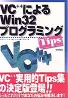 VC++によるWin32プログラミングTips