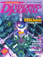 Macintosh developer's journal (No.33(1998 Oct/Nov))