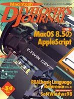 Macintosh developer's journal (No.34(1998 Dec))