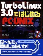 TurboLinux3.0ではじめるPC‐UNIX―導入&活用&カスタマイズ非公式マニュアル