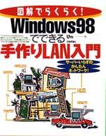 図解でらくらく!Windows98でできる手作りLAN入門―サーバーいらずのかんたんネットワーク!