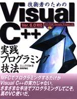 技術者のためのVisual C++実践プログラミング技法―Ver.6.0対応