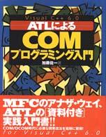 Visual C++6.0 ATLによるCOMプログラミング入門