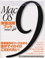 MacOS9実践活用ブック