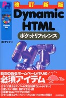 Dynamic HTMLポケットリファレンス (Pocket reference)