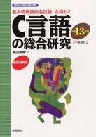 基本情報技術者試験合格ゼミ C言語の総合研究〈平成13年度〉