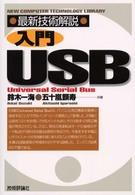 最新技術解説 入門USB