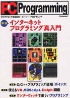 PCプログラミング (Volume1)