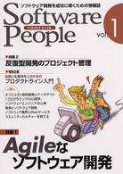 Software people―ソフトウェア開発を成功に導くための情報誌 (Vol.1)