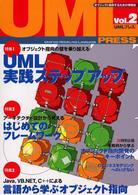 UMLプレス―オブジェクト指向するための情報誌 (Vol.2)