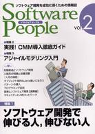 Software people―ソフトウェア開発を成功に導くための情報誌 (Vol.2)