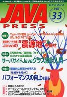 Java press (Vol.33)