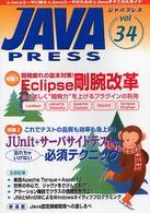 JAVA PRESS Vol.34