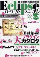 Eclipseパーフェクトマニュアル Vol.3