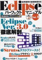 Eclipseパーフェクトマニュアル Vol.4