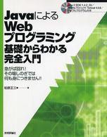 JavaによるWebプログラミング基礎からわかる完全入門