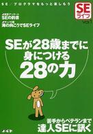 SEライフ〈Vol.1〉SEが28歳までに身につける28の力