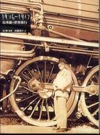 島秀雄の世界旅行 1936‐1937